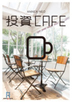 doc_toushi-cafe